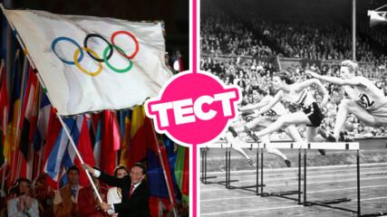 ТЕСТ: Какво знаеш за Олимпийските игри?