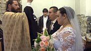 Сватбата ни част последна