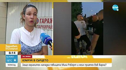 Защо охранител нападна и би певицата Мила Робърт и неин приятел?