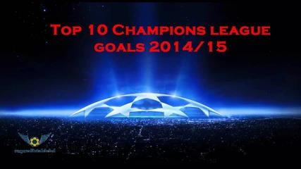 Топ 10 гола в Шампионска лига 2014/15