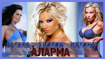 Malina, Emilia & Galena - alarmata