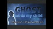 Духът обладал детето ми - Джесика, Уедърсфилд. Кънектикът