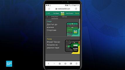 Bet365: Android ✅ - Как да сваля мобилно приложение за Android от Bet365? | Букмейкър Рейтинги
