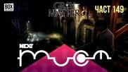 NEXTTV 032: Gray Matter (Част 149) Мария от София