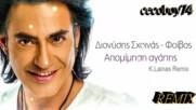Дионисис Схинас , K.lainas - имитация на любов - Remix