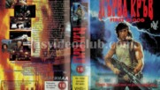Рамбо: Първа кръв, част първа (синхронен екип 1, дублаж на Мулти Видео Център, 1995 г.)