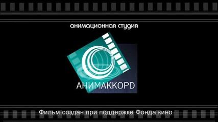 Mashiny skazki - Volk i lisa