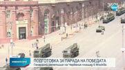 Генерална репетиция на Червения площад в Москва