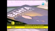 Ванга: България ще се оправи от честен човек начело на държавата!