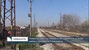 Тежко остава състоянието на ударените от влак майка и дъщеря в Пловдивско
