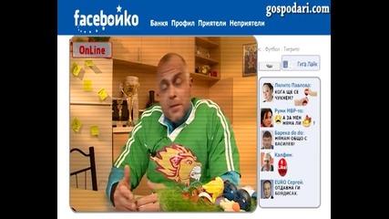 Ненчо Балабанов - Faceбойко - Премиерските великденски яйца