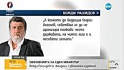 Вежди Рашидов за скандала с уволнения художник