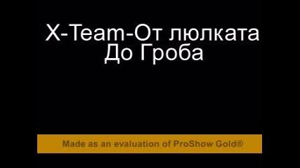 X - Team - От Люлката До Гроба