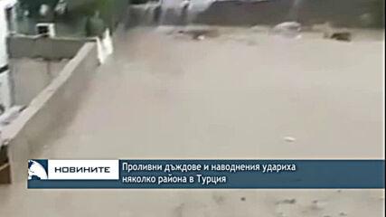 Проливни дъждове и наводнения удариха няколко района в Турция