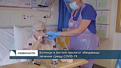 Болници в Англия прилагат обещаващо лечение срещу COVID-19