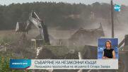 Събарят незаконни постройки в махала в Стара Загора