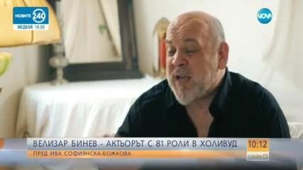 Велизар Бинев - актьорът с 81 роли в Холивуд