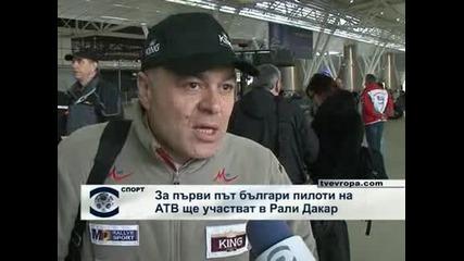 Първите български състезатели в рали Дакар тръгнаха за Южна Америка