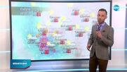 Прогноза за времето (23.01.2021 - обедна емисия)