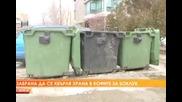Забраняват изхвърлянето на храна в кофите за боклук