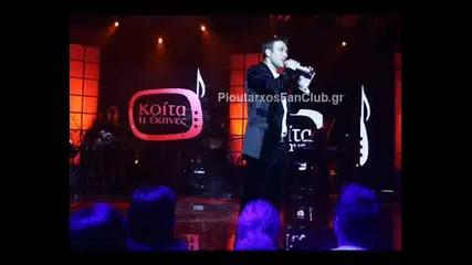 Giannis Ploutarxos - Suneidisi Mou.wmv