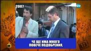 Сблъсъците в село Гърмен - Господари на ефира (25.05.2015г.)