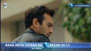 Bana Artik Hicran De / Наричайте ме вече Хиджран еп.4 трейлър 1 с Аслъ Анвер бг.суб.