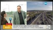 Кошмар на пътя - километрични задръствания във Варна