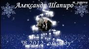 Александр Шапиро - В 2012 году - Превод