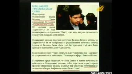Диагноза И Георги Ифандиев 9.7.2008