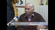 Сатириците в България съпричастни с френските си колеги