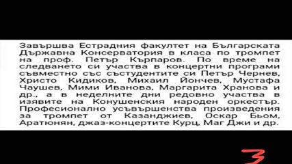 Събчо Генчев   Учебно - методическо  пособие за изпълнение на тракийска народна музика ,, ТРОМПЕТ,,