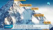 ТРАГЕДИЯ: Атанас Скатов загина при опит да изкачи К2