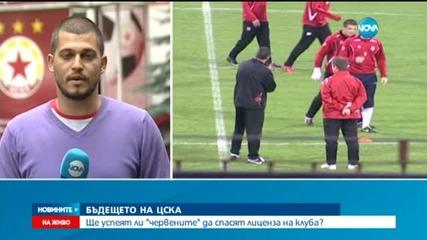 Общото събрание на ЦСКА пропадна