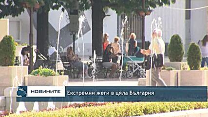 Екстремни жеги в цяла България