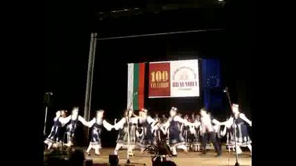 Български Танц