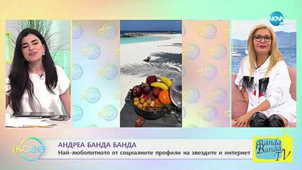 """Андреа Банда Банда: Най-любопитното от социалните профили на звездите - """"На кафе"""" (05.03.2021)"""