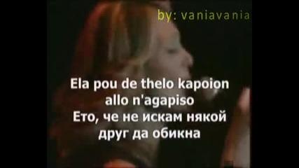 Natasha Teodorido - Страх Ме е