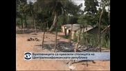 Бунтовниците контролират столицата на Централноафриканската република