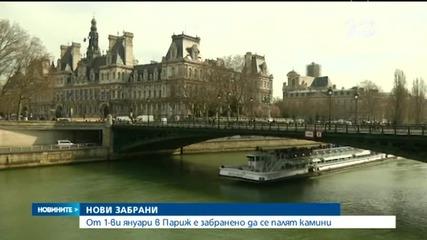 Забраниха паленето на камини в Париж от 1 януари