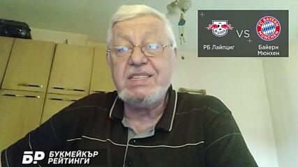 РБ Лайпциг - Байерн Мюнхен ПРОГНОЗА от Серия А на Борис Касабов - Футболни прогнози 03.04.2021