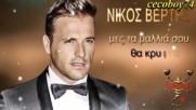 Никос Вертис - една песен да обичаш