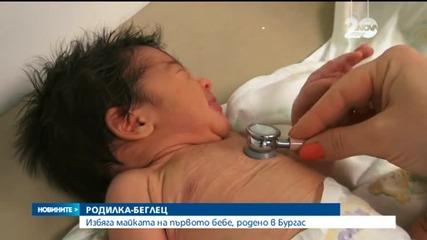 Майката на първото бургаско бебе за 2015г. избяга