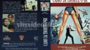Джеймс Бонд Агент 007: Само за твоите очи (синхронен екип, дублаж на Брайт Айдиас, 1992 г.) (запис)