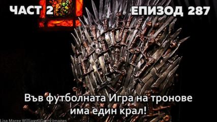 Във футболната Игра на тронове има един крал!
