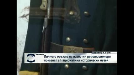 Личното оръжие на известни революционери показват в Националния военноисторически музей