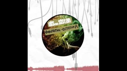 Dis feat. Sistah - Фонотетик - Естетика