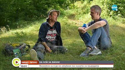 """НИЩО ЛИЧНО"": На лов за билки"