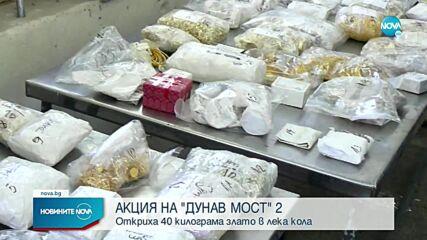 """Задържаха злато за над 2,2 млн. лв. на """"Дунав мост"""""""