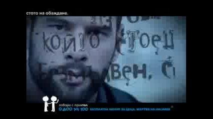 Уницеф Социална Камп. Музика На Шангрила